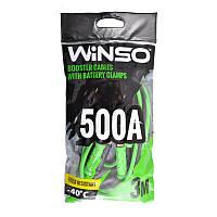 Провода прикуривания WINSO 500А 3м пакет полиэтилен