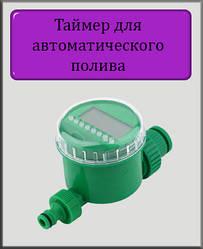 Таймер для капельного полива с электромагнитным клапаном