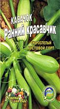 Семена кабачков.оптом.Фасованные.