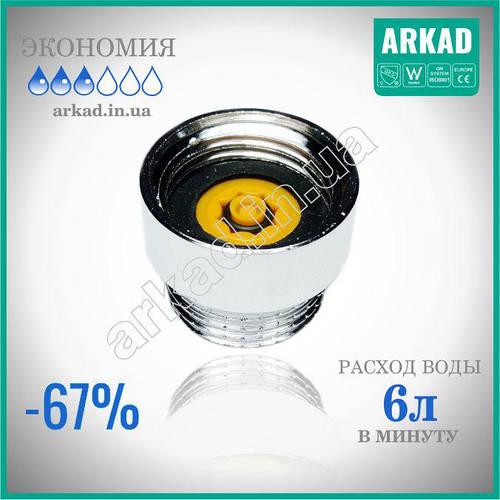 Насадка для душ для экономии воды 10 мм (без фильтра) D6Z1/2 - 6л/мин