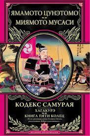 Ямамото Цунэтомо.Кодекс самурая. Xагакурэ. Книга Пяти Колец