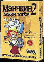 Настольная игра Манчкин 2. Дикий Топор, фото 1