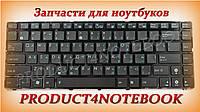 Клавиатура для ноутбука ASUS (A42, K42, K43, N82, X42, U31, U35, U36, UL30, U41, U45, UL41, UL80 ), rus, black, black frame