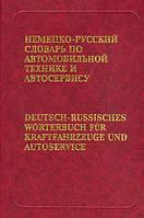 Немецко-русский словарь по автомобильной технике и автосервису. Е.А. Дормидонтов.
