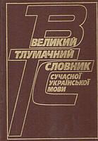 Великий тлумачний словник сучасної української мови. Перун. 170 тисяч слів.