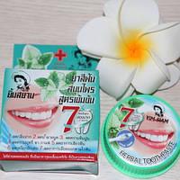 Натуральная тайская травяная зубная паста 7 WAY, 25 гр