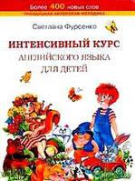 Интенсивный курс английского языка для детей. Светлана Фурсенко. Книга Б/У