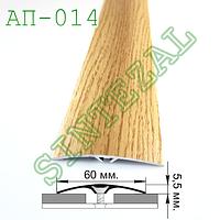 Алюминиевый порожек для ламината, ширина 60 мм.