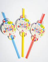 """Трубочки для напитков """"Happy Birthday"""""""