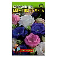Колокольчик Махровая смесь многолетник семена цветы, большой пакет 3г