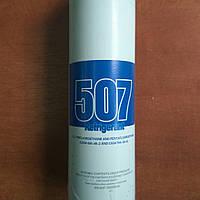 R-507 (1 кг)