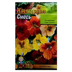 Настурция смесь однолетник семена цветы, большой пакет 10г