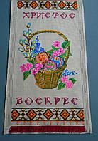 Рушник вишитий  вишита серветка на кошик, Пасха, Великдень