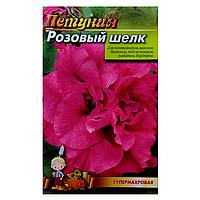 Петуния Розовый шелк супермахровая семена цветы, большой пакет 3г
