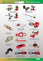 Захваты струбцины для рихтовки, цепи, крюки, гидравлика, полный спектр для рихтовочных работ