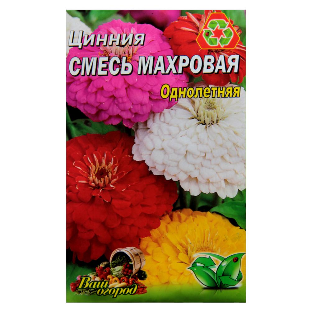 Цінія махрова Суміш однорічна насіння квіти, великий пакет 3 г