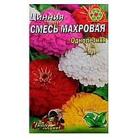 Циния Смесь махровая однолетняя семена цветы, большой пакет 3г