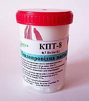 Термопаста КПТ-8 банка 100г. 0,7Вт/(м•К) от производителя