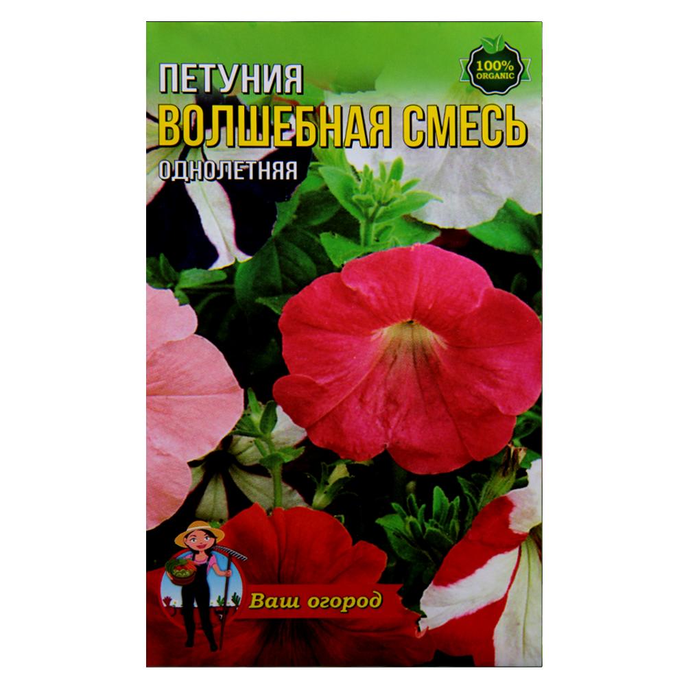 Петуния Волшебная смесь однолетняя семена цветы, большой пакет 1 г