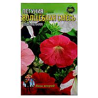 Петуния Волшебная смесь однолетняя семена цветы, большой пакет 3г