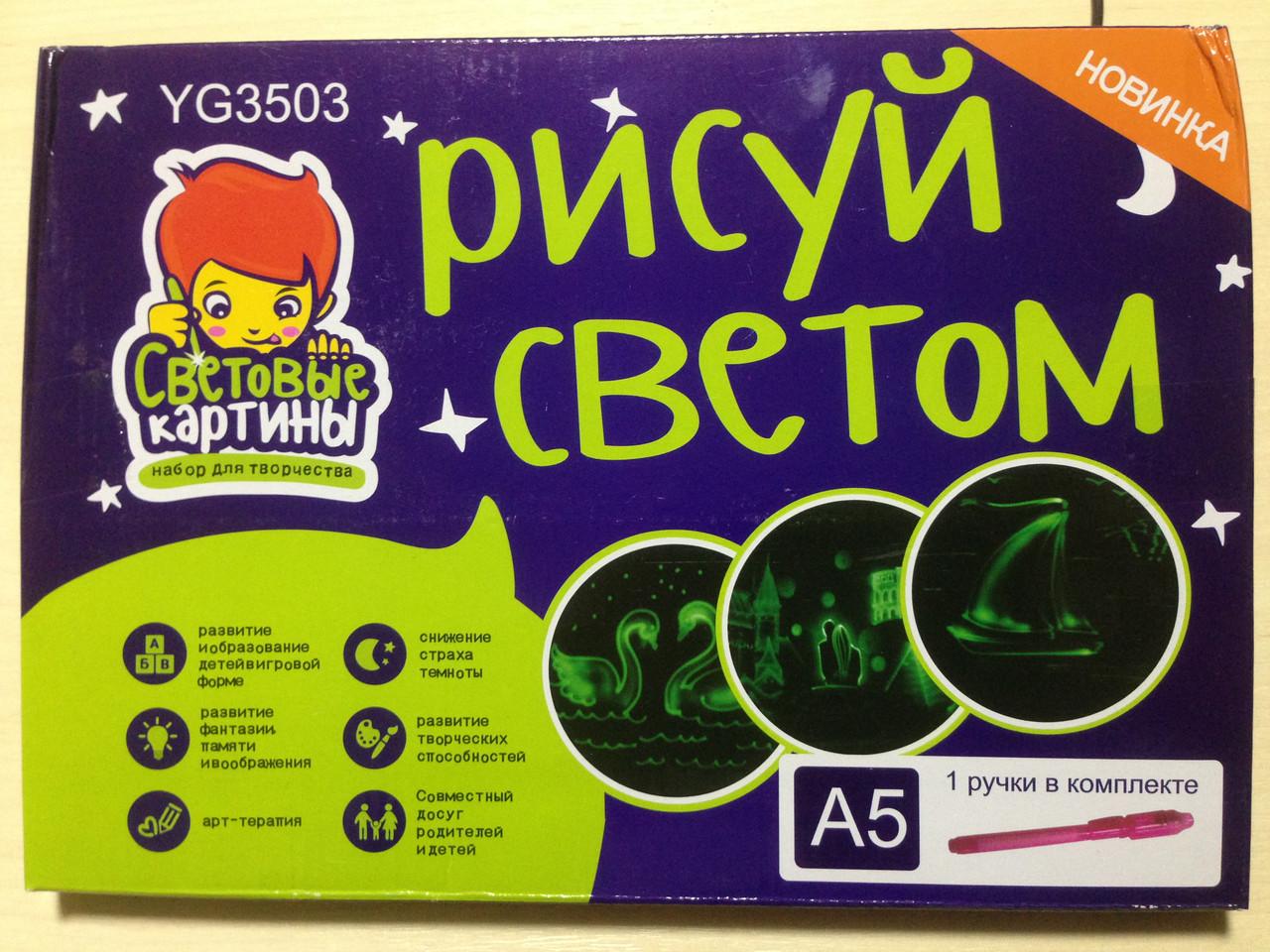 """Набор для рисования """"Рисуй Светом"""" + ручка YG3503"""