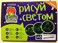 """Набор для рисования """"Рисуй Светом"""" + ручка YG3503, фото 1"""
