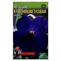 Петуния Синяя крупноцветковая семена цветы, большой пакет 3г