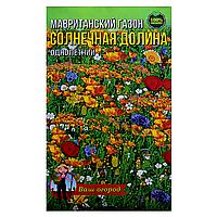 Мавританский газон Солнечная долина однолетний семена цветы, большой пакет 20г