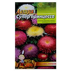Астра Супер принцесса смесь красок семена цветы, большой пакет 3г