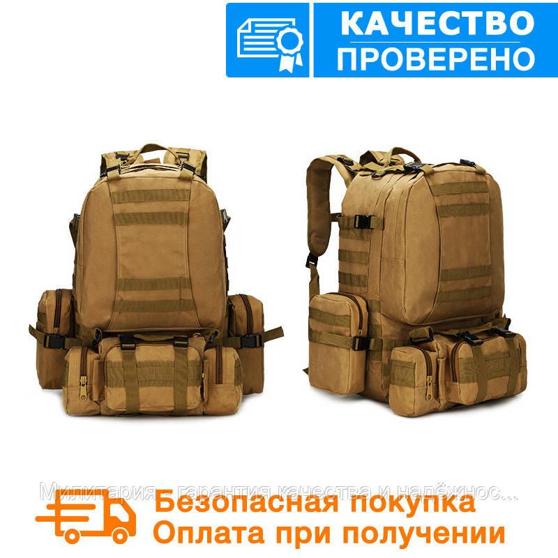 Тактический Штурмовой Военный Рюкзак с подсумками на 50-60 литров (1004-coyote)