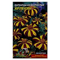 Бархатцы низкорослые Арлекин однолетник семена цветы, большой пакет 3г