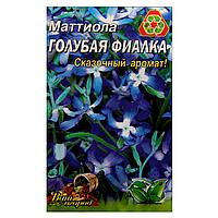 Маттиола Голубая фиалка семена цветы, большой пакет 3г