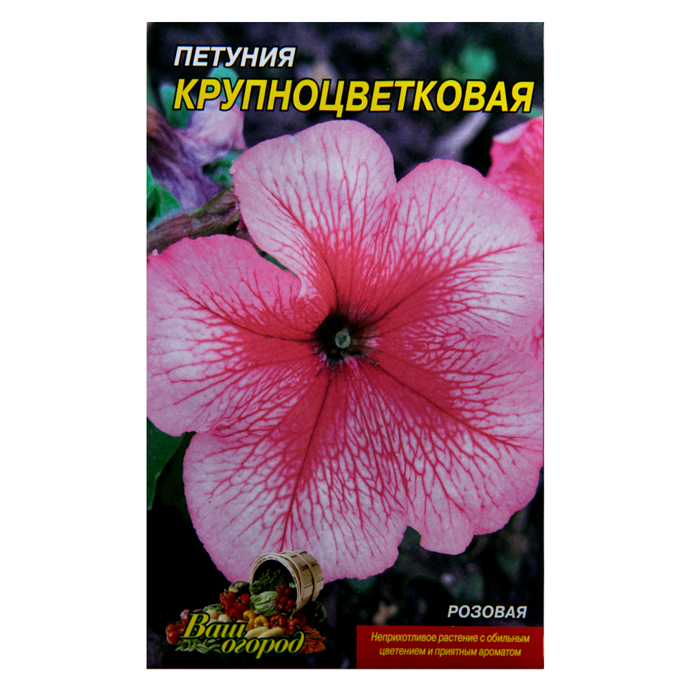 Петуния Розовая крупноцветковая семена цветы, большой пакет 1 г