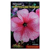 Петуния Розовая крупноцветковая семена цветы, большой пакет 3г