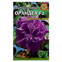 Петуния Орхидея F1 супермахровая семена цветы, большой пакет 3г