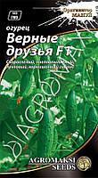 Огурец Верные друзья F1 0.25 г Agromaksi