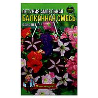 Петуния ампельная Балконная смесь однолетняя семена цветы, большой пакет 3г