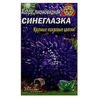 Астра Синеглазка пионовидная семена цветы, большой пакет 3г