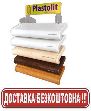 Підвіконня Plastolit (Пластолит) 100 мм (глянець)