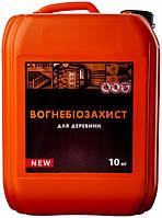 Огнебиозащита для древесины Фасад бесцветный 10 л 10 кг