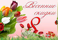 ВЕСЕННИЕ СКИДКИ К 8 МАРТА !!!