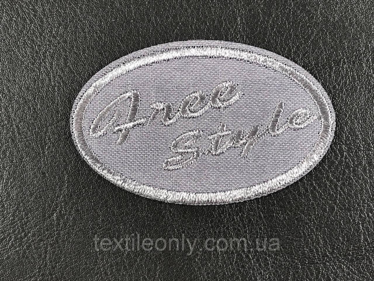 Нашивка Free Style цвет серый 65x40 мм