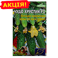 Огурец Чудо-хрустик F1 семена, большой пакет 5г