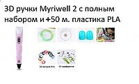 3D ручки Myriwell 2 поколение не оригинал(без логотипа)розовая+набор для ручки+50м пластика pla