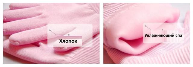 Увлажняющие косметические SPA-перчатки для ухода за кожей рук Spa Gel Gloves
