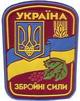 Шеврон ЗСУ красный