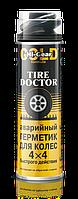 Аварийный герметик (Вулканизатор шин) HI-GEAR 456 г