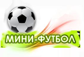 Сітки - Міні-футбол/гандбол 3*2