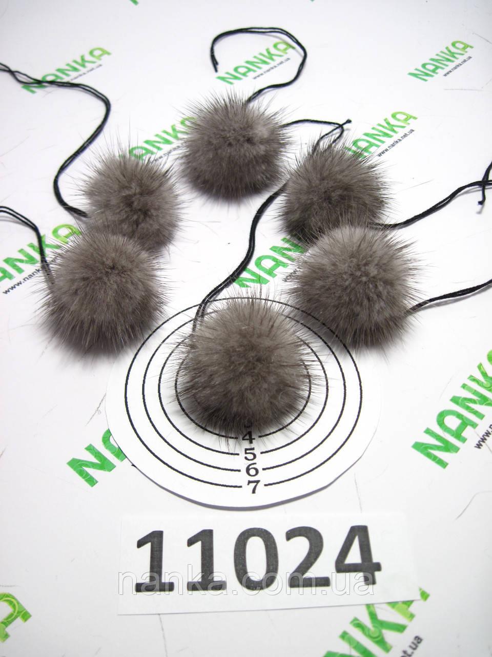 Меховой помпон Норка, Серая, 4 см, (6шт) 11024