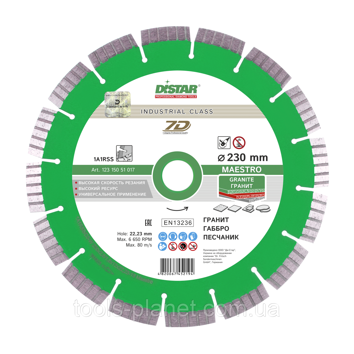 Алмазный диск Distar 1A1RSS/C3 230 x 2,6 x 12 x 22,23 Maestro 7D (12315051017)